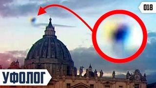 Пришельцы Посетили Ватикан / НЛО над Японией, США, Австралией (Аномальные Новости  НЛО 2020 №18)