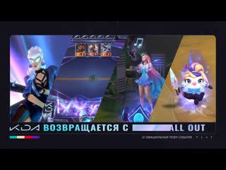 """K/DA """"ALL OUT"""": возвращение на сцену   Официальный тизер события – Riot Games"""