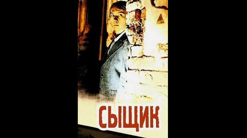 СЫЩИК (Киностудия им. М. Горького, 1973)