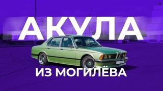 Восстановил «бэху» в гараже. Сколько стоило восстановление BMW E23?