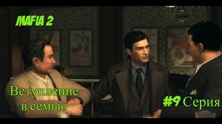 Mafia 2 #9 Вступление в семью