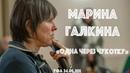 ЛЕКТОРИЙ РГО РБ: Марина Галкина Одна через Чукотку. От мыса Шелагского до мыса Дежнёва.