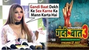 Rakhi Sawant On GANDI BAAT 3 | Gandi Baat 3 Trailer | Gandi Baat Season 3 Web Series