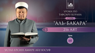Тафсир Корана | 68 | Толкование Суры «Аль Бакара», аят 216 Ерсин Амире