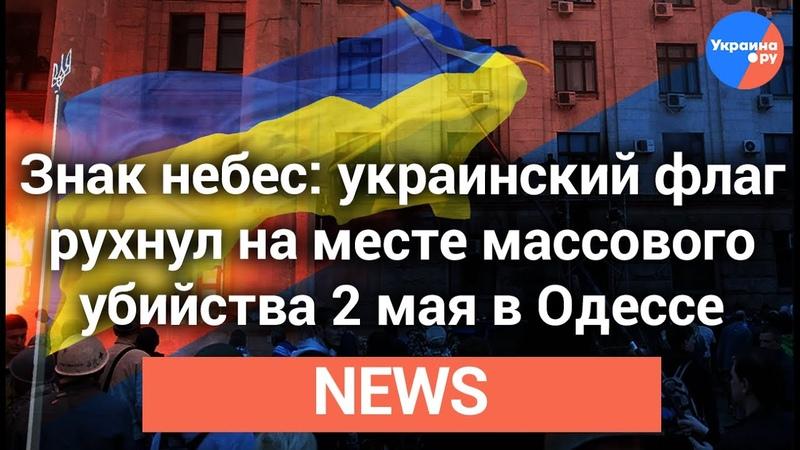 Знак небес украинский флаг рухнул на месте массового убийства 2 мая в Одессе