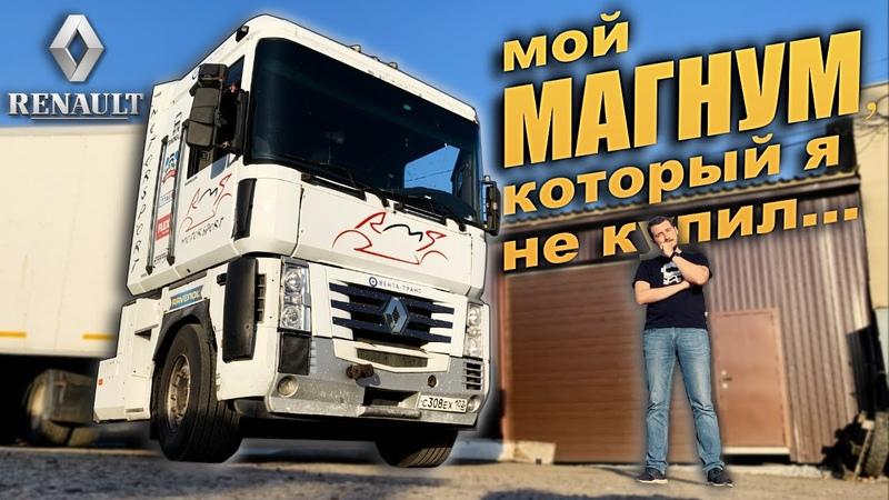 РЕНО МАГНУМ как я пытался его КУПИТЬ Грузовик ЛЕГЕНДА тест драйв и обзор Renault Magnum