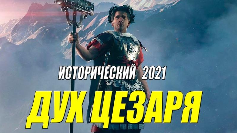 Этот фильм снят кровью Исторический 2021 ДУХ ЦЕЗАРЯ Фильмы 2021 HD Приключения