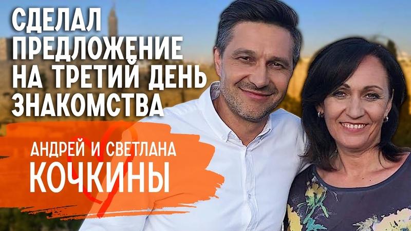 О любви спустя 30 лет семейном бюджете и тайнах прошлой жизни Андрей и Светлана Кочкины