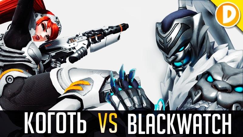 Overwatch vs Blackwatch ft. Ирман - Канал Дарки