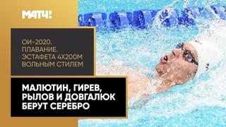 У России серебро в эстафете 4х200! Финальный заплыв нашей команды