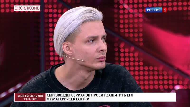 Сын звезды сериалов просит защитить его от матери сектантки Прямой эфир от 20 10 20