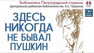 Здесь никогда не бывал Пушкин. Видеоэкскурсия по зданию библиотеки им. А.С. Пушкина