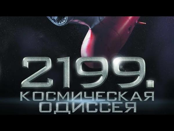 Фильм 2199 Космическая одиссея 2010 космическая фантастика боевик драма приключения