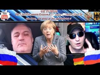 ЧАТ РУЛЕТКА ! Либерал решил жителю Германии рассказать как в Германии не воруют