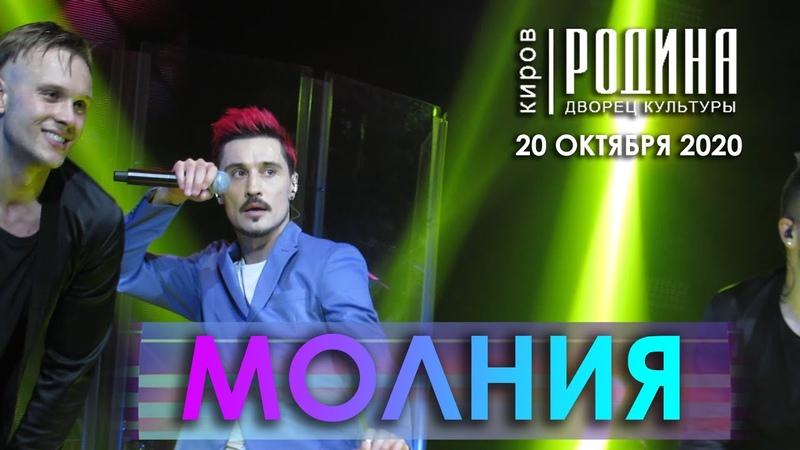Дима Билан Молния Киров 20 10 2020