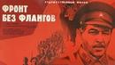 Фронт без флангов. Серия 2 военный, реж. Игорь Гостев, 1974 г.