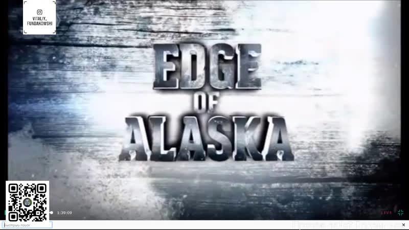 На краю Аляски Последняя битва 16