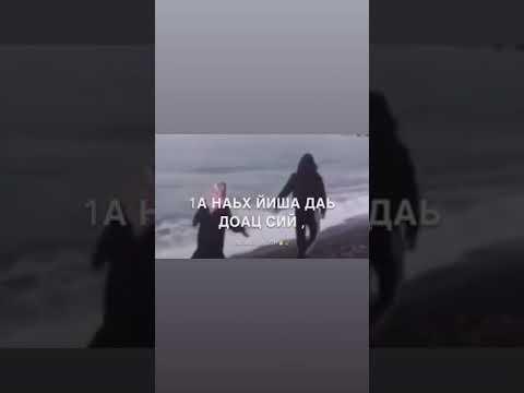Хьай Йиши Наьх Йиши Сий Лор ДЕ ☝🏻