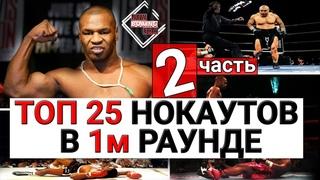 #2 ТОП25 нокаутов в 1м раунде. Майк Тайсон, Наоя Иноуэ, Принц Насим Хамед и другие. Большие бои