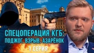 Смотрим ещё один лукашенковский фильм про покушение на его империю (стрим-разбор Жмилевского)