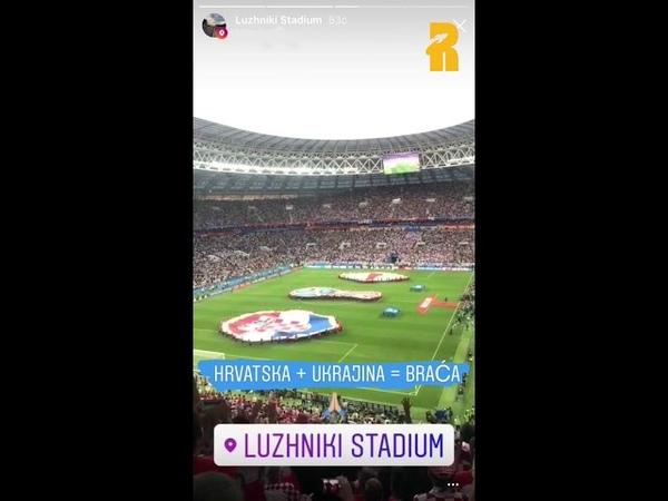 Лужніки!Хорватія-Англія!Слава Україні!11.07.2018