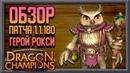 Dragon Champions | Обзор патча 1.1.180 | Новый герой Рокси