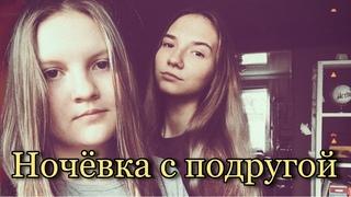 Vlog:НОЧЁВКА С ПОДРУГОЙ/3 дня