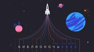 Викторина «Первый полет человека в космос Юрия Гагарина»