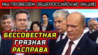 ЦИК снял Грудинина с выборов в госдуму. Зюганов, Грудинин и Платошкин о грязной расправе.