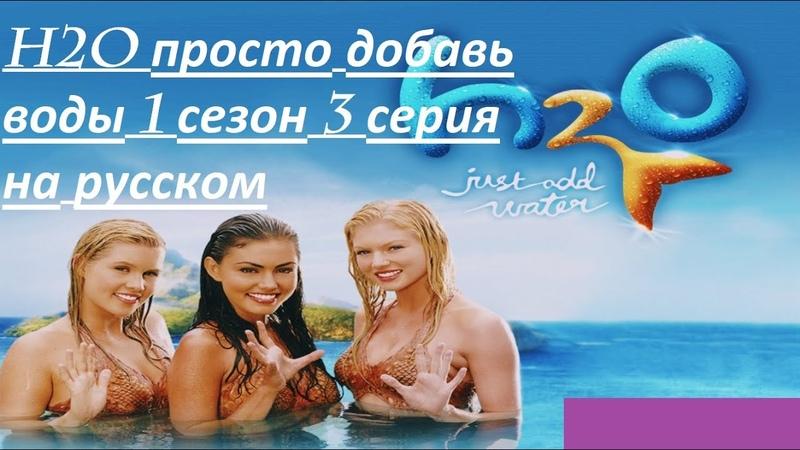 H2o просто добавь воды 1 сезон 3 серия на русском