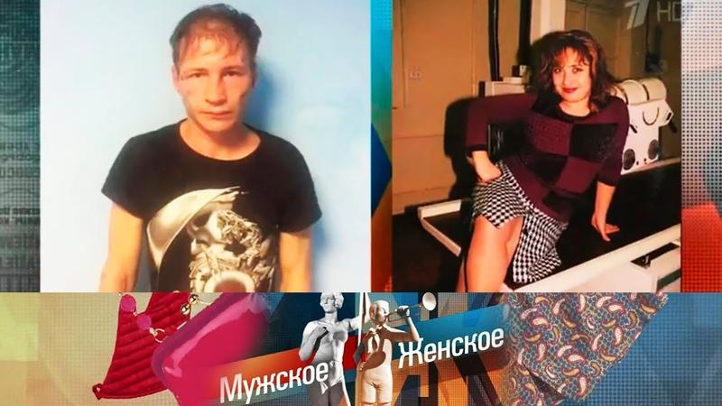 Мужское Женское Семья каннибалов Выпуск от02 10 2017