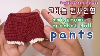 코바늘인형 천사 바지 Pants  crochet doll amigurumi English subtitles pattern