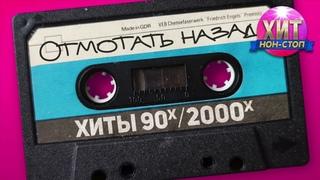 Отмотать назад / Хиты 90-х 2000-х