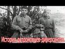 Они не стали предателями. История детдомовцев-диверсантов, которых немцы забросили в СССР