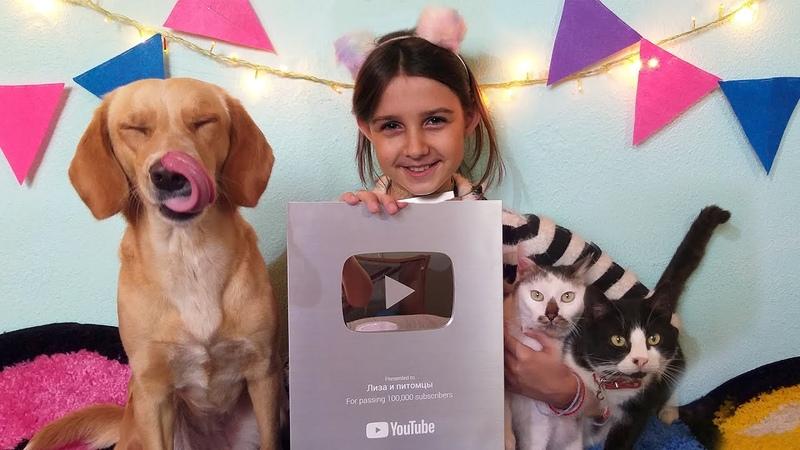 Мама придумала Квест или Как Лиза и питомцы искали Подарок КНОПКУ YouTube I Видео для детей