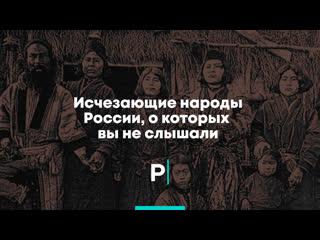Исчезающие народы России, о которых вы не слышали