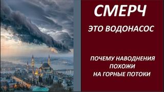 СМЕРЧ ЭТО ВОДОНАСОС  № 2852