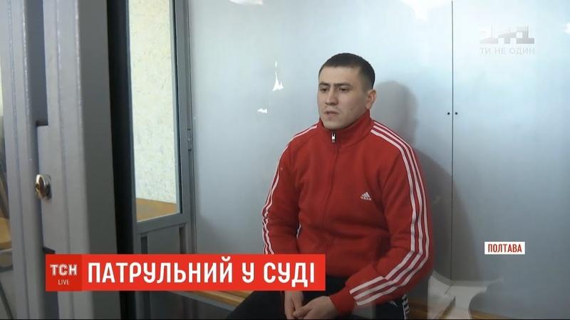 Два місяці арешту без права на заставу призначив суд патрульному, який поранив чоловіка у Харкові