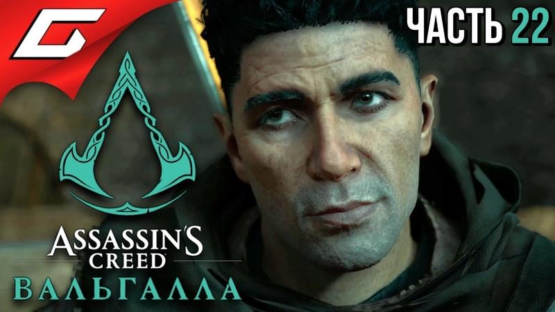 ЛЮНДЕНСКИЕ МАЧО ➤ ASSASSIN'S CREED Valhalla Вальгалла ➤ Прохождение 22