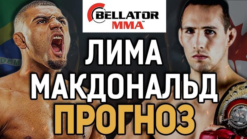 МОЩНЫЙ РЕВАНШ Даглас Лима vs Рори Макдональд Прогноз к Bellator 232