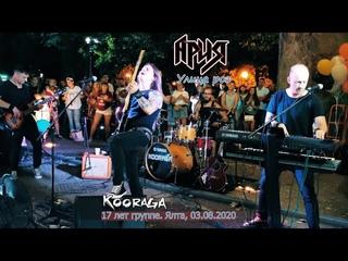 KOORAGA / Курага / Ялта. 17 лет группе! Улица роз. Ария. 2020