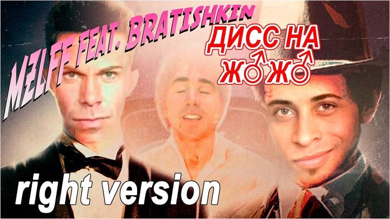 ДИСС НА ЖОЖО FEAT BRATISHKIN MZLFF right version Гачи