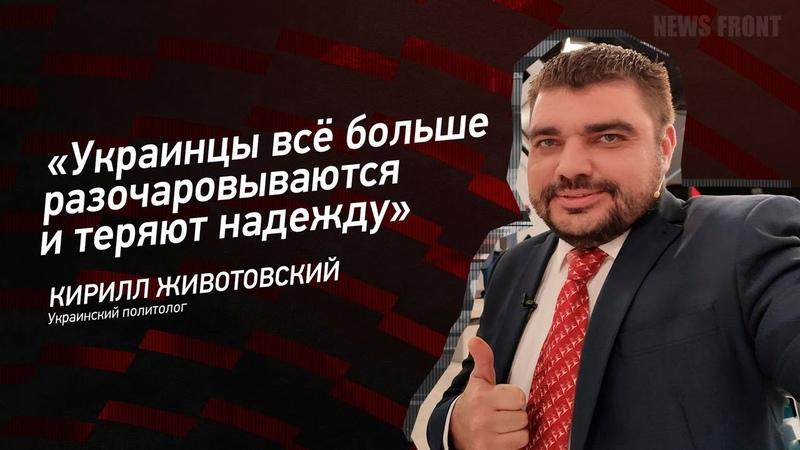 Украинцы всё больше разочаровываются и теряют надежду Кирилл Животовский