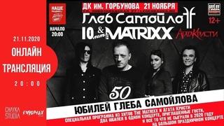 The MATRIXX - 10-летие группы (ДК Горбунова, )
