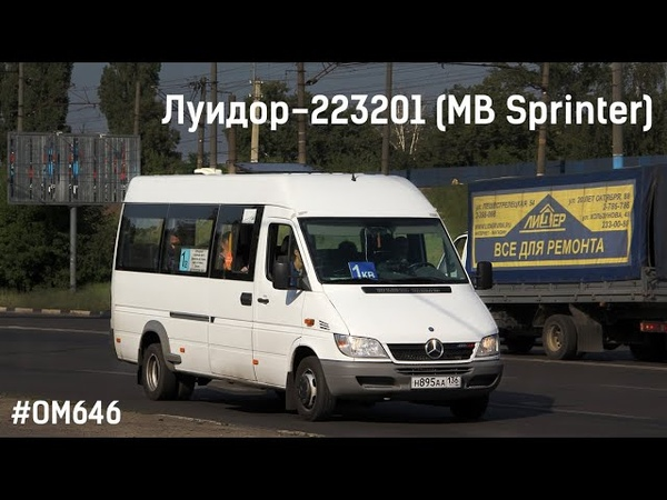 Луидор-223201 (MB Sprinter Classic) (ОМ 646 DE22LA (646.701) TSG 330)