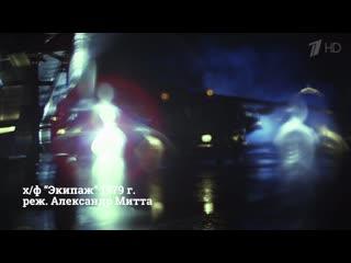 Приземление горящего самолёта в фильме Экипаж. Ничего не напоминает