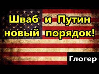 Клаус Шваб , Путин , и Мишустин с Грефом , всё идёт у них по плану //Америка Россия США  американцы