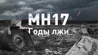 МН-17. ГОДЫ ЛЖИ | ПРЕМЬЕРА документального проекта на ICTV