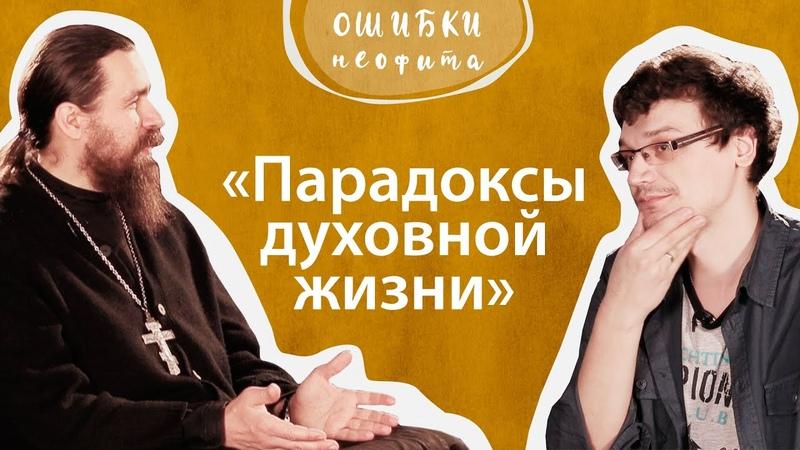 Парадоксы духовной жизни Ошибки неофита ч 11