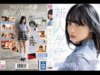 MIDE-812 Sora Minamino